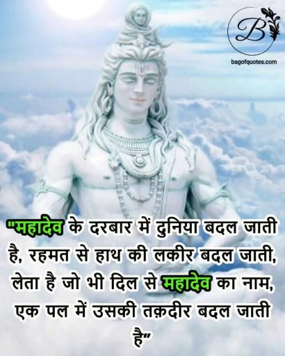 top 10 mahadev quotes in hindi, महादेव के दरबार में दुनिया बदल जाती है, रहमत से हाथ की लकीर बदल जाती