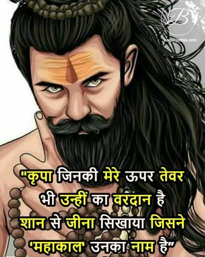 devon ke dev mahadev quotes in hindi, कृपा जिनकी मेरे ऊपर तेवर भी उन्हीं का वरदान है