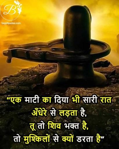 best quotes for mahadev in hindi, एक माटी का दिया भी सारी रात अँधेरे से लड़ता है