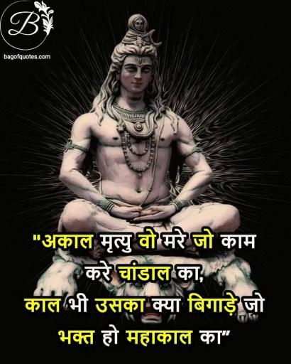 mahadev quotes in hindi with images hd, अकाल मृत्यु वो मरे जो काम करे चांडाल का