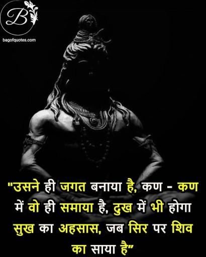 quotes in hindi on mahadev, उसने ही जगत बनाया है कण-कण में वही समाया है दुख में भी होगा सुख का एहसास जब सिर पर शिव का साया है