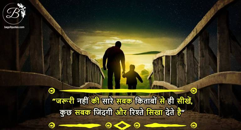 Hindi Thoughts on Relationship, जरूरी नहीं की सारे सबक किताबों से ही सीखें, कुछ सबक जिंदगी और रिश्ते सिखा देते है