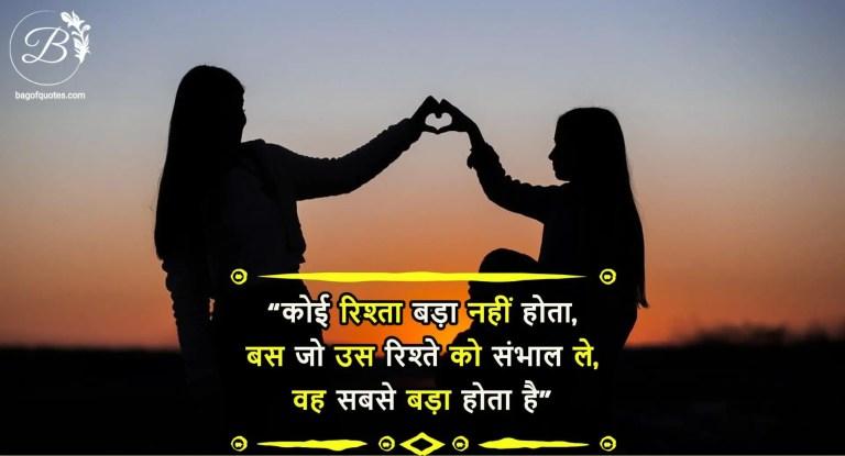 Best Relation Quotes in Hindi, कोई रिश्ता बड़ा नहीं होता, बस जो उस रिश्ते को संभाल ले