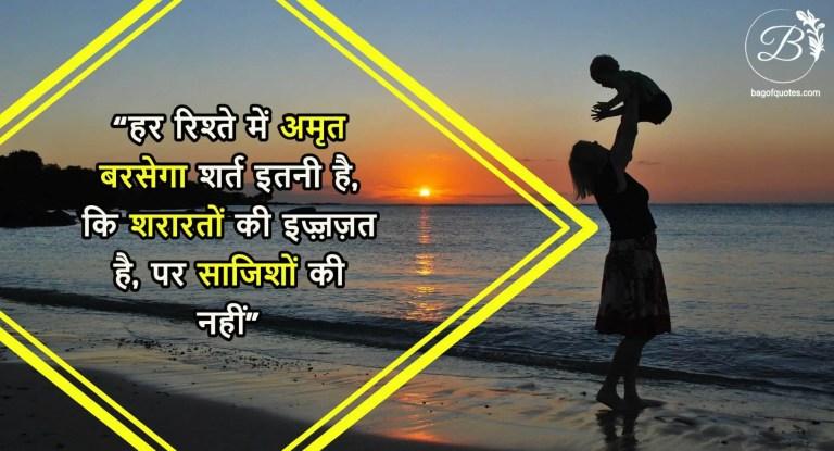latest relation quotes in hindi, हर रिश्ते में अमृत बरसेगा शर्त इतनी है, कि शरारतों की इज़्ज़ज़त है, पर साजिशों की नहीं