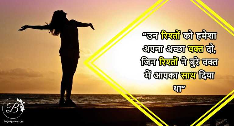 Relationship Quotes in Hindi with Images, उन रिश्तों को हमेशा अपना अच्छा वक्त दो, जिन रिश्तों ने बुरे वक्त में आपका साथ दिया था