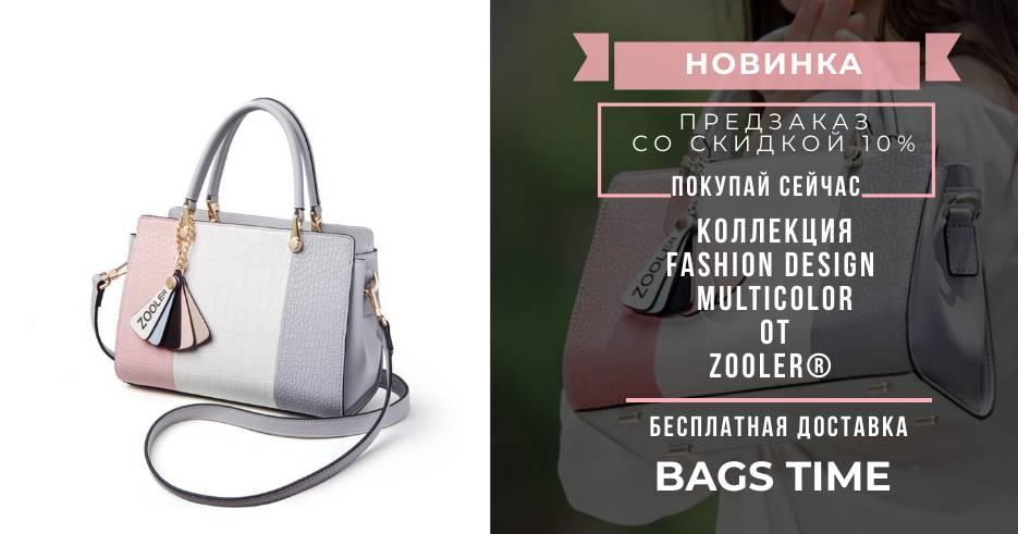 Новинка! Стильная, элегантная, кожаная женская сумка от ZOOLER на BAGS TIME