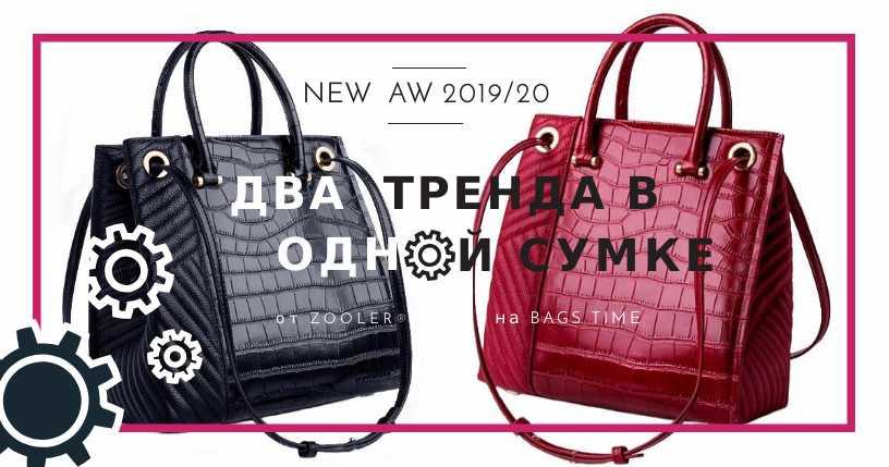 Самая модная сумка сезона Осень-Зима 2019-2020: два тренда в одной сумке