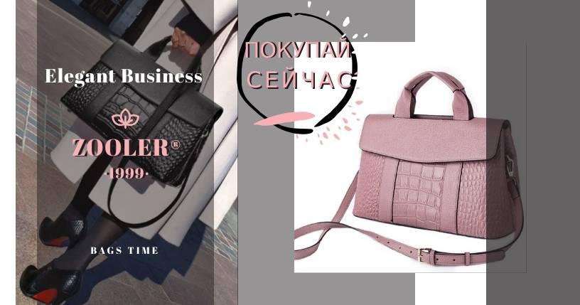 Купить женский портфель с эффектом кожи крокодила в нежно-розовом цвете