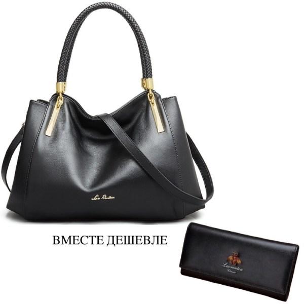 Комплект на подарок: Женская кожаная сумка черного цвета + Кошелек Laorentou, Designer