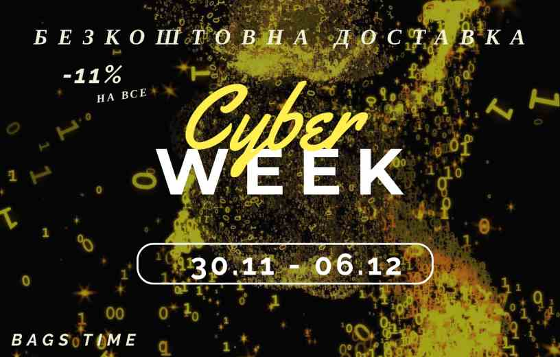 Cyber Monday — Cyber Week — Плати менше з 30.11 по 06.12! Знижки + Безкоштовна доставка в BAGS TIME!
