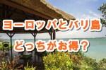 バリ島観光ツアーがお得?世界格安ツアー比較で解る3つのメリット