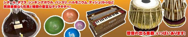アジアの楽器