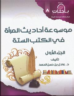 موسوعه أحاديث الكتب السته