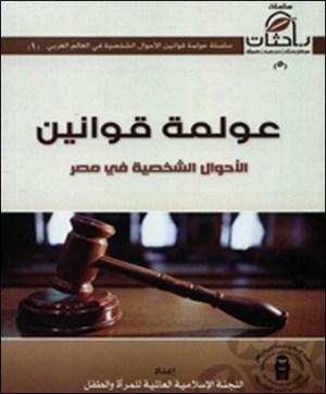 قوانين الاحوال الشخصيه في مصر