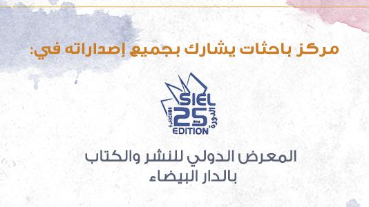 معرض الدار البيضاء الدولي