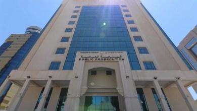 Photo of النيابة العامة: إلزام «طبيب ومحامية» بالإقامة الجبرية لمخالفتهما تنفيذ الحجر المنزلي
