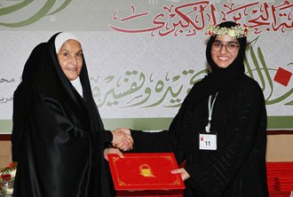 Female Holy Quran memorisers honoured