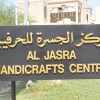 Al Jasra House & Handicrafts Center
