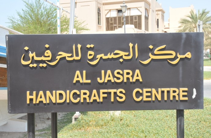 Al Jasra House & Handicrafts Center