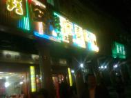 Malam di Xiamen China