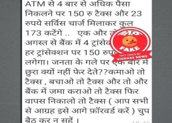 Fact Check | If you withdraw money from ATM more than 4 times in a month, will you be taxed at Rs 173? Know the truth