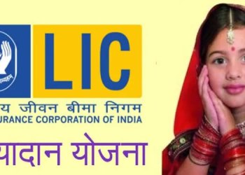LIC Kanyadaan policy | invest in 130 rupees in lic kanyadaan policy and get 27 lakh rupees on maturity check how