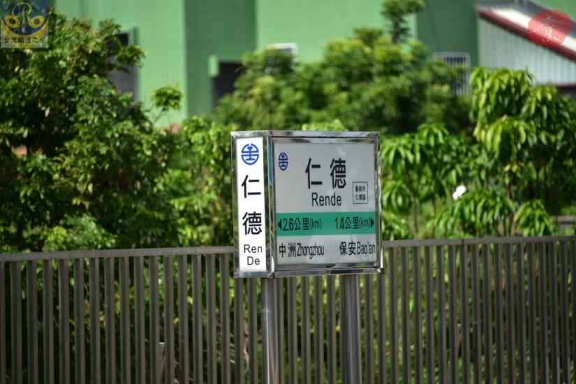 Rende_8318_003_Station.JPG