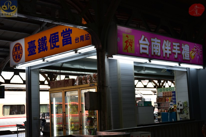 Tainan_8336_019_Station.JPG