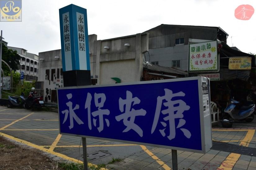 Yongkang_6921_008_Station.JPG