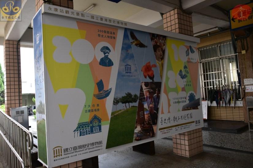 Yongkang_6921_015_Station.JPG