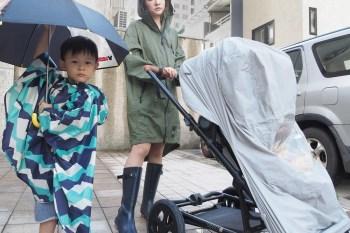 [雨具] 日本KIU下雨天出門也要輕便又時尚,讓雨具讓外出大加分-雨傘/雨衣/雨鞋