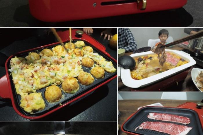 [啾團] 日本超人氣BRUNO多功能電烤盤,料理白癡都能輕鬆搞定的好用質感電烤盤