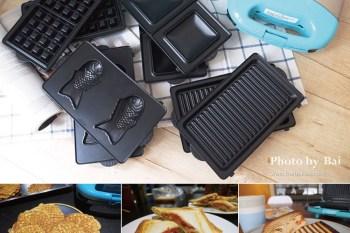[啾團] 日本Vitantonio鬆餅機,小V鬆餅機台灣限定版-獨家蒂芬妮藍款最新款VWH-33B.媽媽們廚房的夢幻逸品!