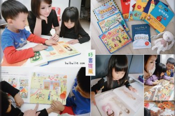 [啾團] 安全教育教小孩保護自己不能等「學會保護自己」的好玩操作遊戲書-閣林文創+蝴蝶朵朵