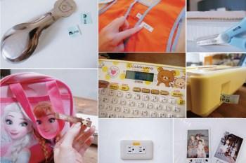 [啾團] 超可愛的拉拉熊Epson標籤機!開學必備.姓名貼/生活必備好物-Epson LW-K200RK 拉拉熊懶萌標籤機