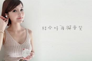 [啾團] 韓國ISAAC FAE-7粉餅真無線藍芽耳機!結合音質與質感讓耳機也是時尚配件