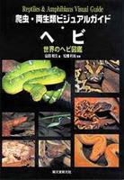 爬虫・両生類ビジュアルガイド・ヘビ