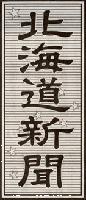 みんなでサイエンス6:北海道新聞