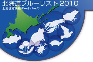 北海道ブルーリスト2010