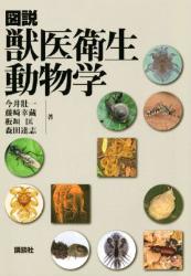 図説 獣医衛生動物学