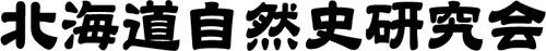 旭川でのワークショップ2019(北海道自然史研究会)