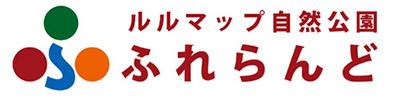 森のいきもの大捜査隊!(2013恵庭)