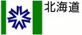 北海道レッドリスト(2015・両生類爬虫類)