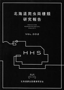 北海道爬虫両棲類研究報告 Vol.002