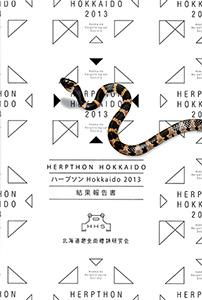 ハープソンHokkaido2013結果報告書