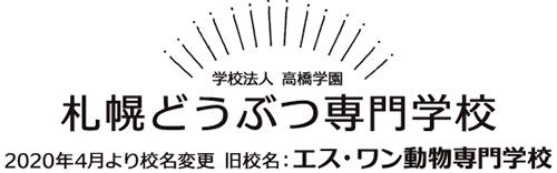 札幌どうぶつ専門学校