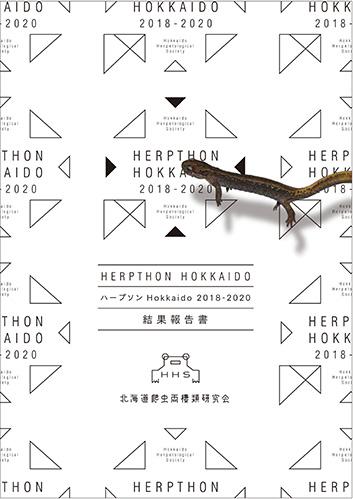 ハープソンHokkaido2018-2020