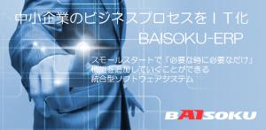 中小企業のビジネスプロセスをIT化 BAISOKU-ERPシリーズ