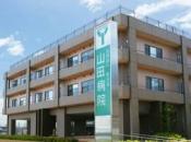 山田病院 ソーシャルワーカー(山田病院の相談員)