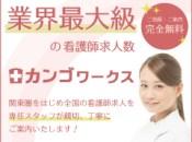 駅近★福利厚生が充実した病院です♪/正看護師 ※こちらは正看護師の方の求人となります。